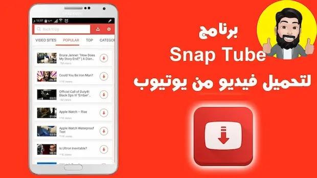 تنزيل مقاطع الفيديو لليوتيوب