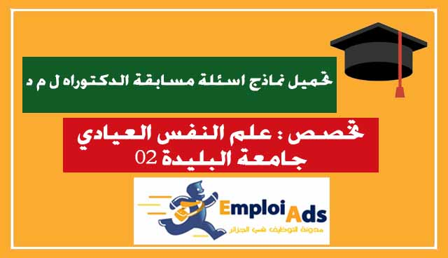 تحميل نماذج اسئلة مسابقة الدكتوراه ل م د تخصص علم النفس العيادي جامعة البليدة 02