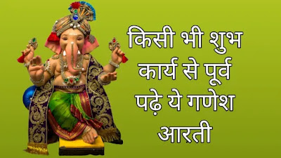Ganesh Aarti In Hindi