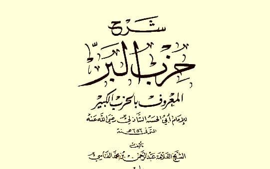 شرح حزب البحر للإمام أبي الحسن الشاذلي (3)
