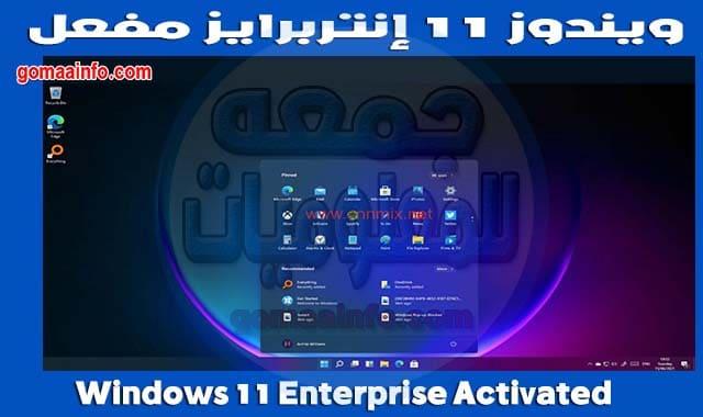 ويندوز 11 إنتربرايز مفعل Windows 11 Enterprise Activated