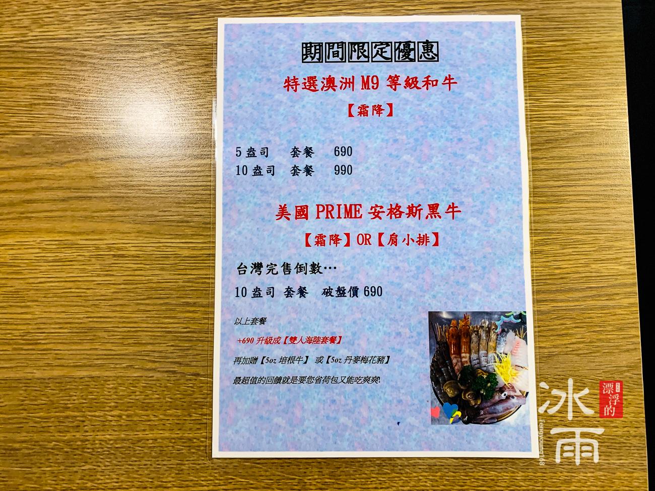 築湘養生麻辣火鍋店|菜單5
