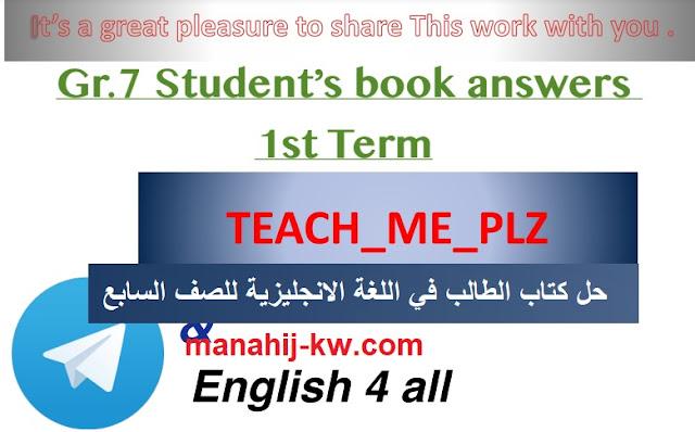 حل كتاب الطالب في اللغة الانجليزية للصف السابع الفصل الاول الكويت PDF