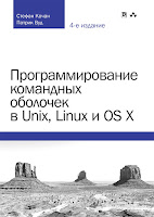 книга Стефана Кочана и Патрика Вуда «Программирование командных оболочек в Unix, Linux и OS X» (4-е издание)