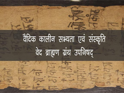 Civilization and  Culture of  The Vedic Age in Hindi