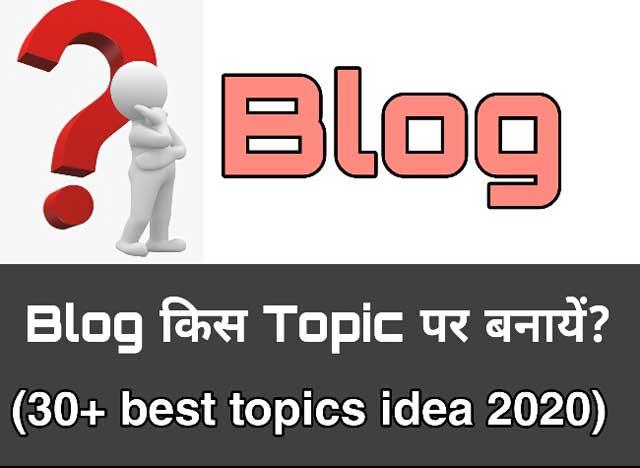 Blog किस Topic पर बनायें