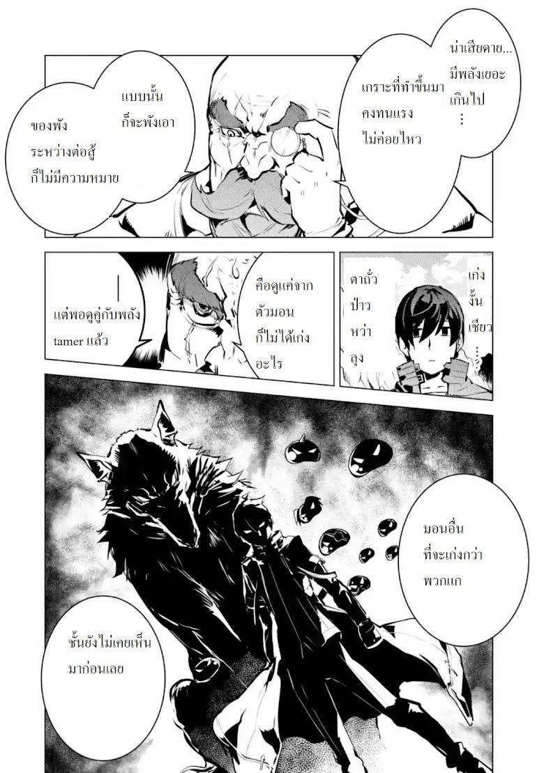 Tensei Kenja no Isekai Life - หน้า 8