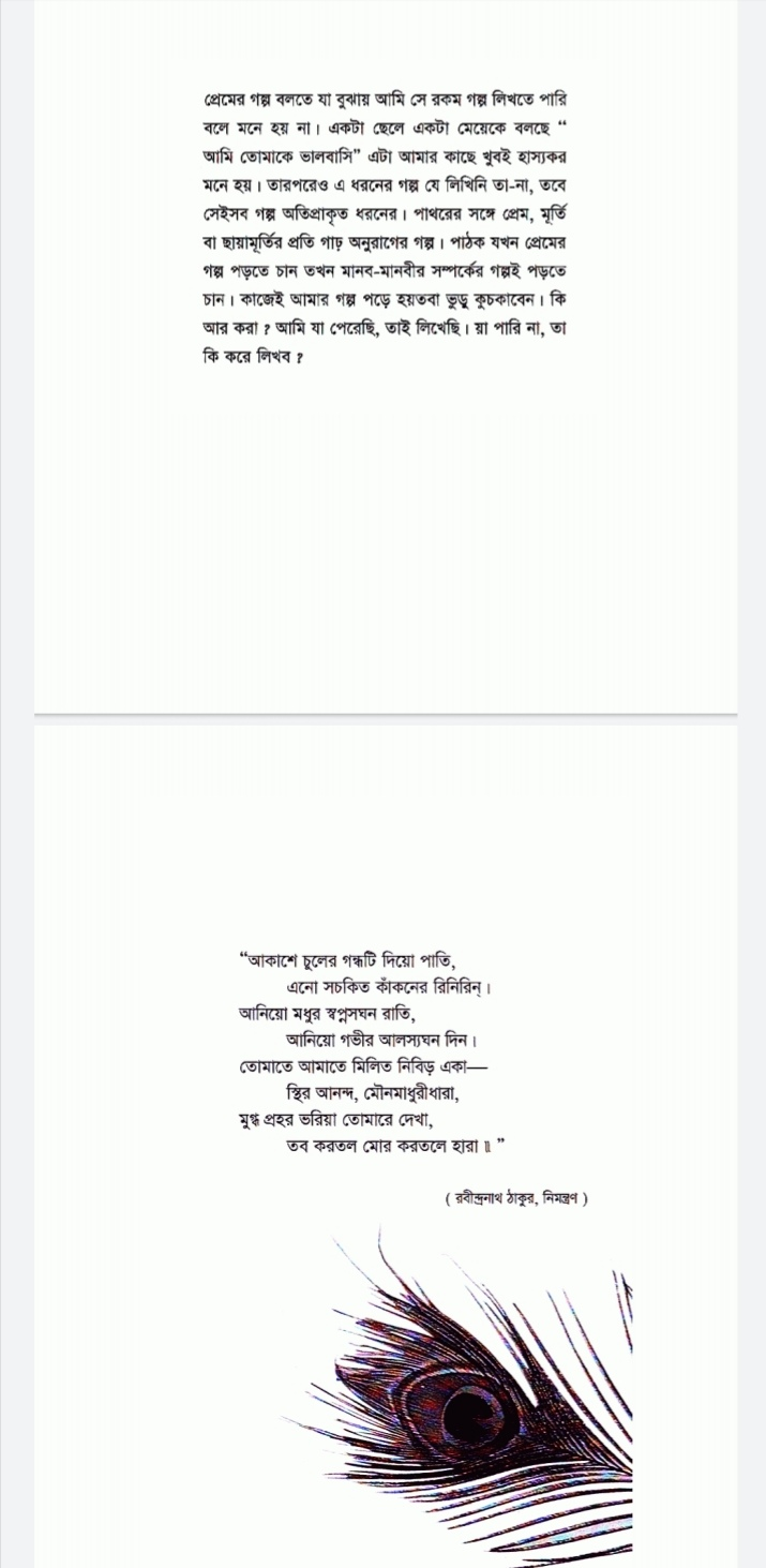হুমায়ুন আহমেদের প্রেমের উপন্যাস pdf | প্রেমের গল্প pdf