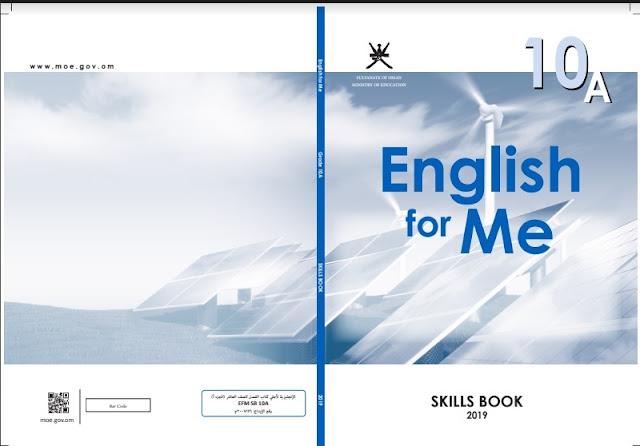 كتاب اللغة الانجليزية للصف العاشر الفصل الاول 2019-2020 skill book