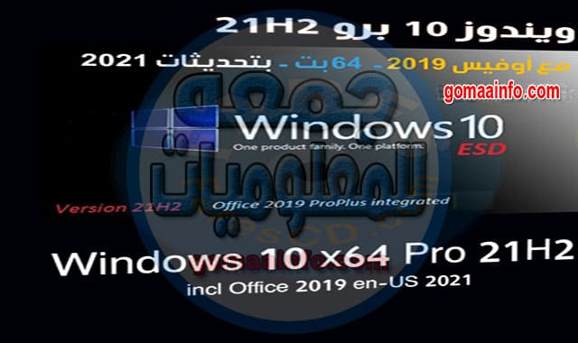 ويندوز 10 برو 21H2 مع أوفيس 2019 Windows 10 Pro 21H2 with Office 2019