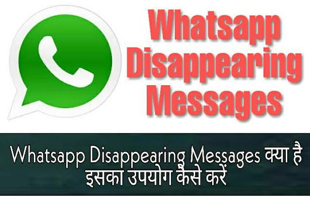 Whatsapp Disappearing Messages क्या है इसका उपयोग कैसे करें