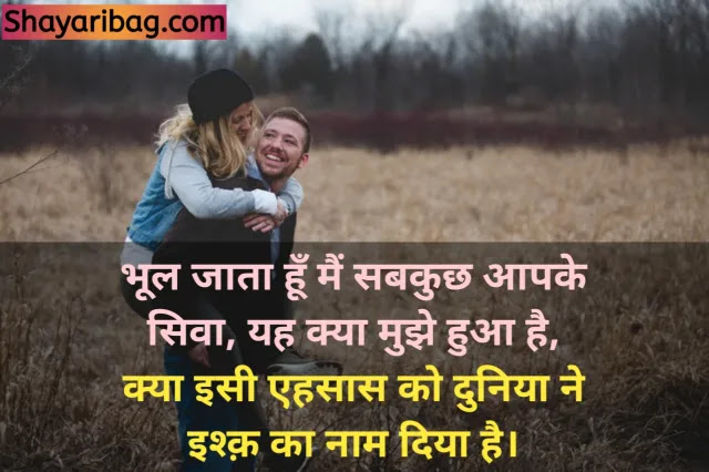 Love Hindi Quotes Images