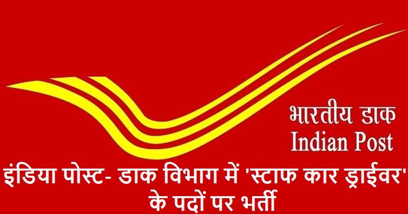 India Post jobs 2019