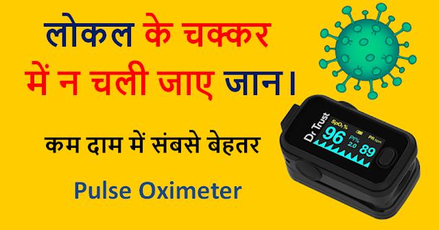 oximeters-in-best-price