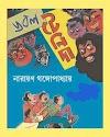 ডাবল টেনিদা - নারায়ণ গঙ্গোপাধ্যায় Double Tenida - Narayan Gangopadhyay
