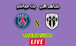 مشاهدة مباراة باريس سان جيرمان وأنجيه بث مباشر