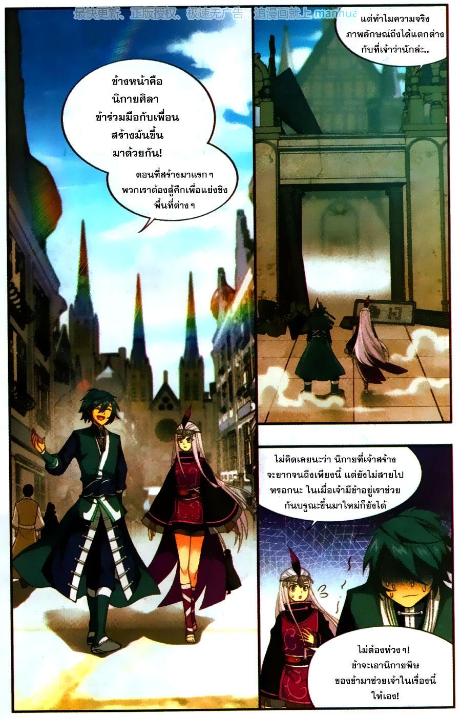 อ่านการ์ตูน Doupo Cangqiong 202 ภาพที่ 14