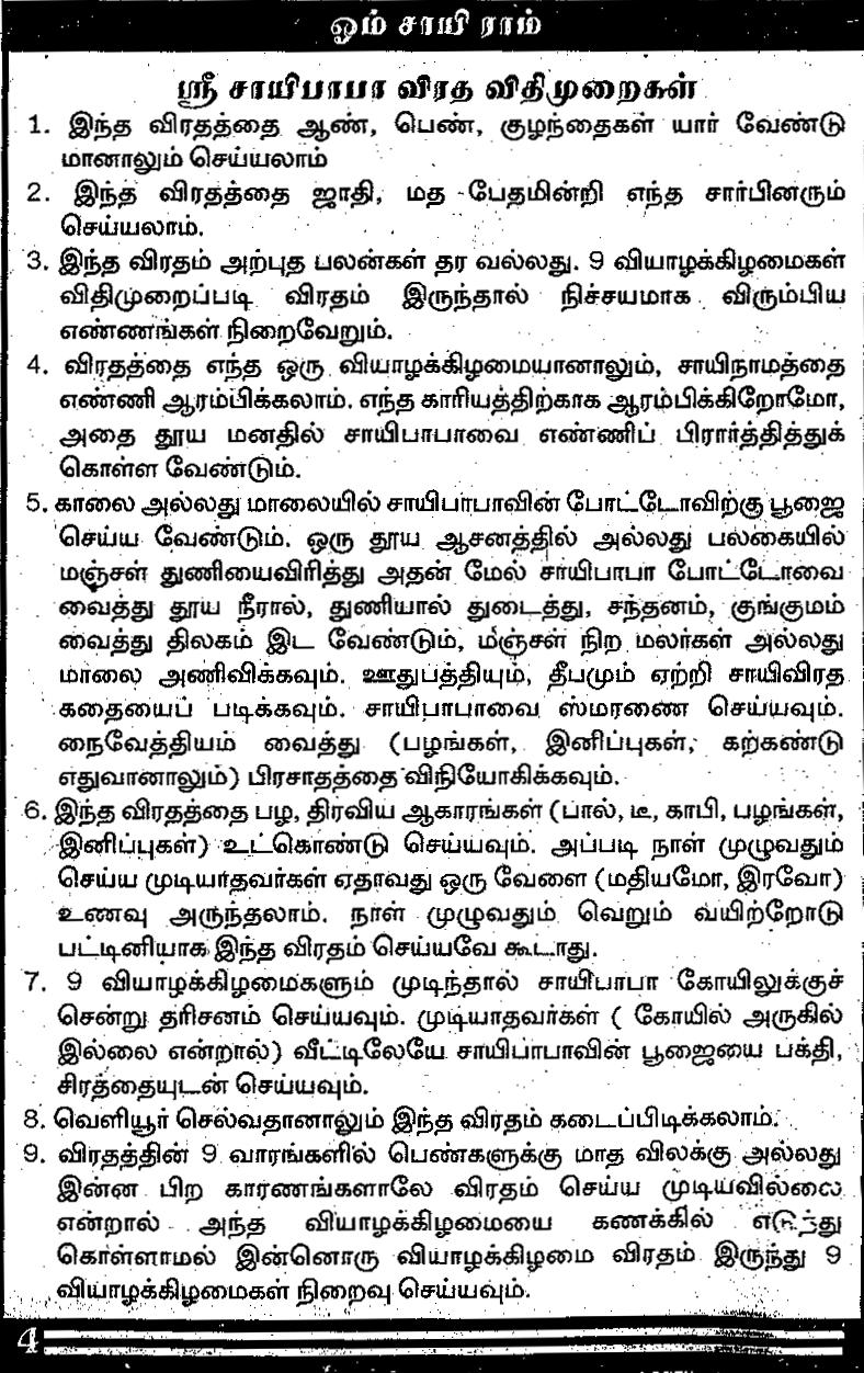 Sai Baba - 9 Thursdays Vratham - Tamil | Karthi's Corner