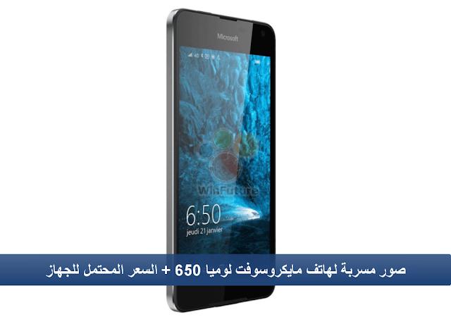 صور مسربة لهاتف مايكروسوفت لوميا 650 + السعر المحتمل للجهاز