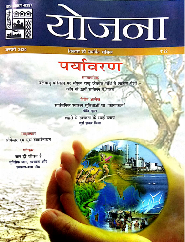 Yojana Current Affairs (January 2020) : For UPSC Exam PDF Book