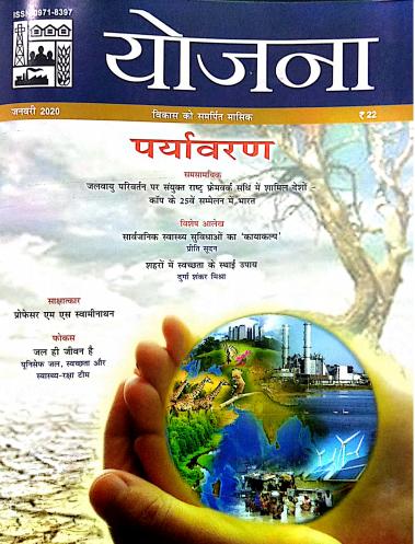 योजना करंट अफेयर्स (जनवरी 2020) : यूपीएससी परीक्षा हेतु पीडीऍफ़ बुक | Yojana Current Affairs (January 2020) : For UPSC Exam PDF Book