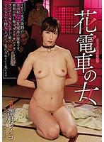 RBD-921 花電車の女 澤村レイコ -