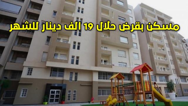 مسكن بقرض حلال 19 الف دينار للشهر