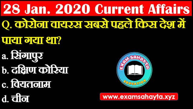28 January 2020 Current Affairs In Hindi