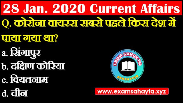 28 January 2020 Current Affairs In Hindi | Hindi Current Affairs Daily Current Affairs | Daily Current Affairs