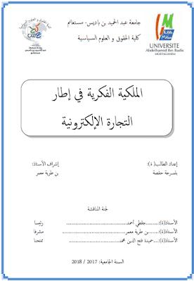 مذكرة ماستر: الملكية الفكرية في إطار التجارة الإلكترونية PDF