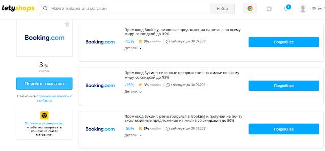 Дополнительные скидки  промокоды на сайте Летишоп для сайта Booking.com