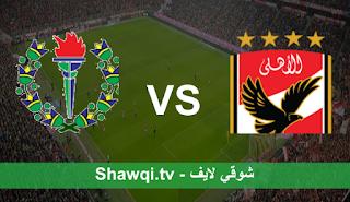 مشاهدة مباراة الأهلي وسموحة اليوم بتاريخ 21-4-2021 في الدوري المصري