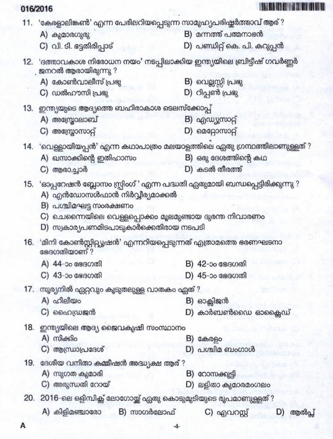 Teacher (16/2016) Question Paper with Answer Key - Kerala PSC