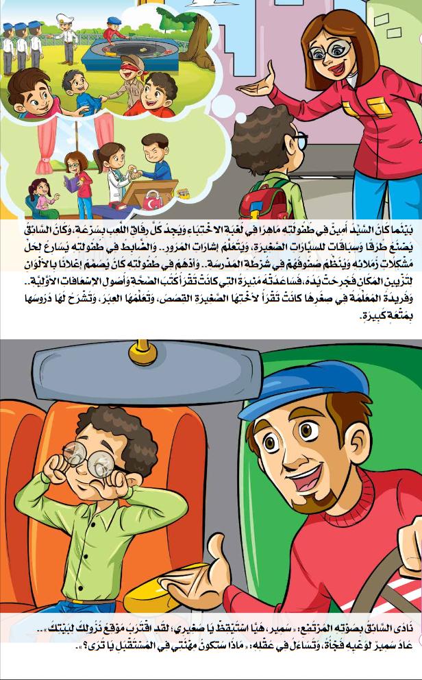 قصص الاستماع للصف الثانى الابتدائى منهج اللغة العربية الجديد ترم أول 2020 9