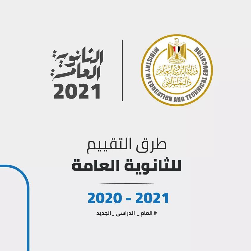 طرق التقييم للثانوية العامه 2021   ملخص المؤتمر الصحفي لوزير التربية والتعليم Talb_online_20200908151653_4118_22272