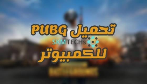 تحميل لعبة ببجي PUBG للكمبيوتر
