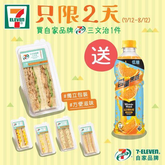 7-Eleven: 買三文治送橙汁 至12月8日