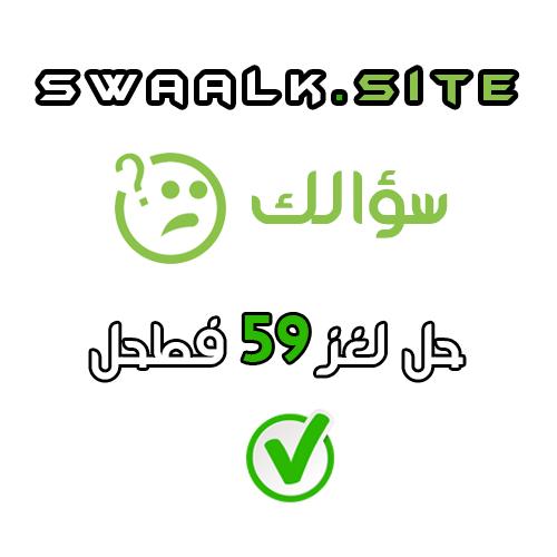 حل لغز 59 فطحل العرب - موقع سؤالك swaalk.site