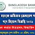 Bangladesh Bank Job Circular March 2021 (অফিসার জেনারেল)