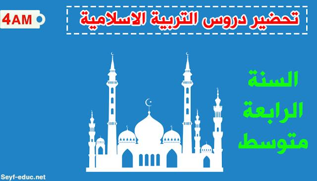 تحضير دروس التربية الاسلامية للسنة الرابعة متوسط الجيل الثاني