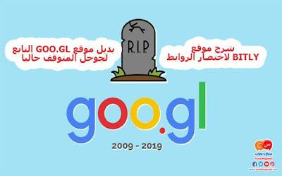 شرح موقع bitly لاختصار الروابط بديل موقع goo.gl التابع لجوجل المتوقف حاليا