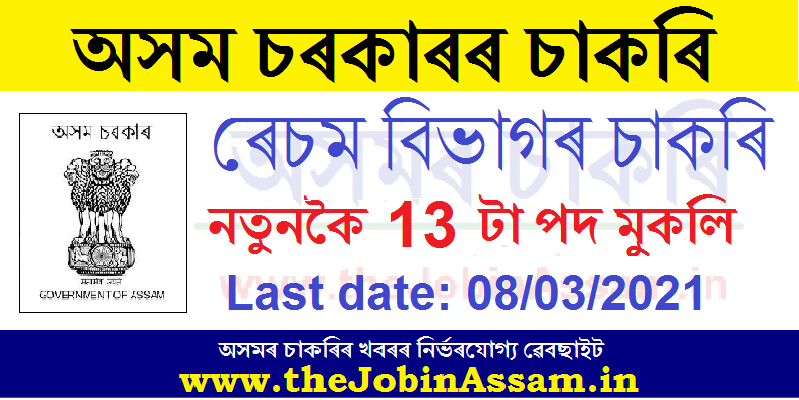 Sericulture Assam Recruitment 2021: