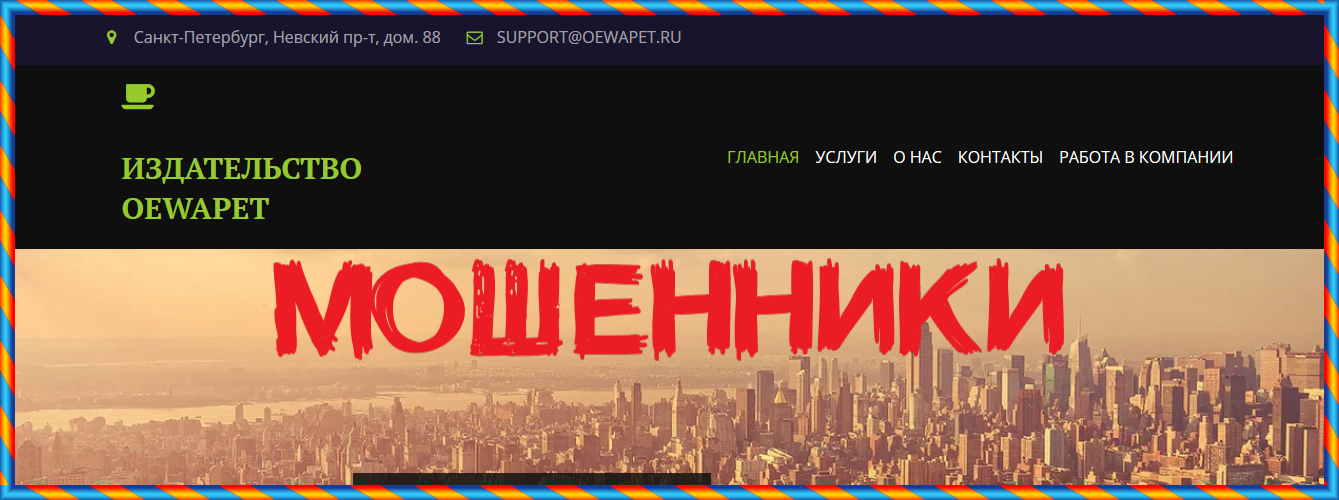 Издательство OEWAPET oewapet.ru – отзывы, лохотрон!