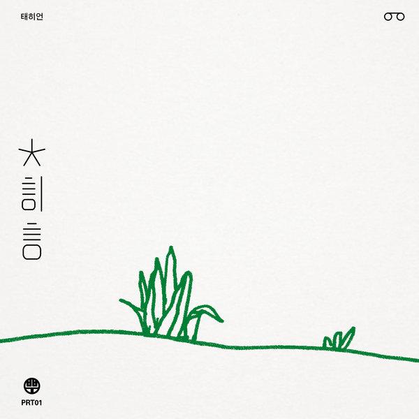Tehiun – ☆히言 (Deluxe Edition)