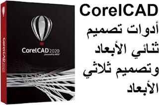 CorelCAD 2-1-1-2024 أدوات تصميم ثنائي الأبعاد وتصميم ثلاثي الأبعاد