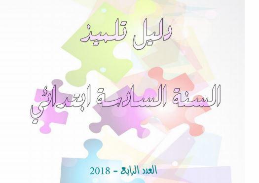 دليل تلميذ السنة السادسة ابتدائي 2018