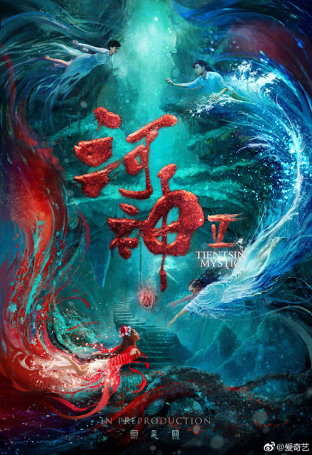 Tientsin Mystic 2 Poster