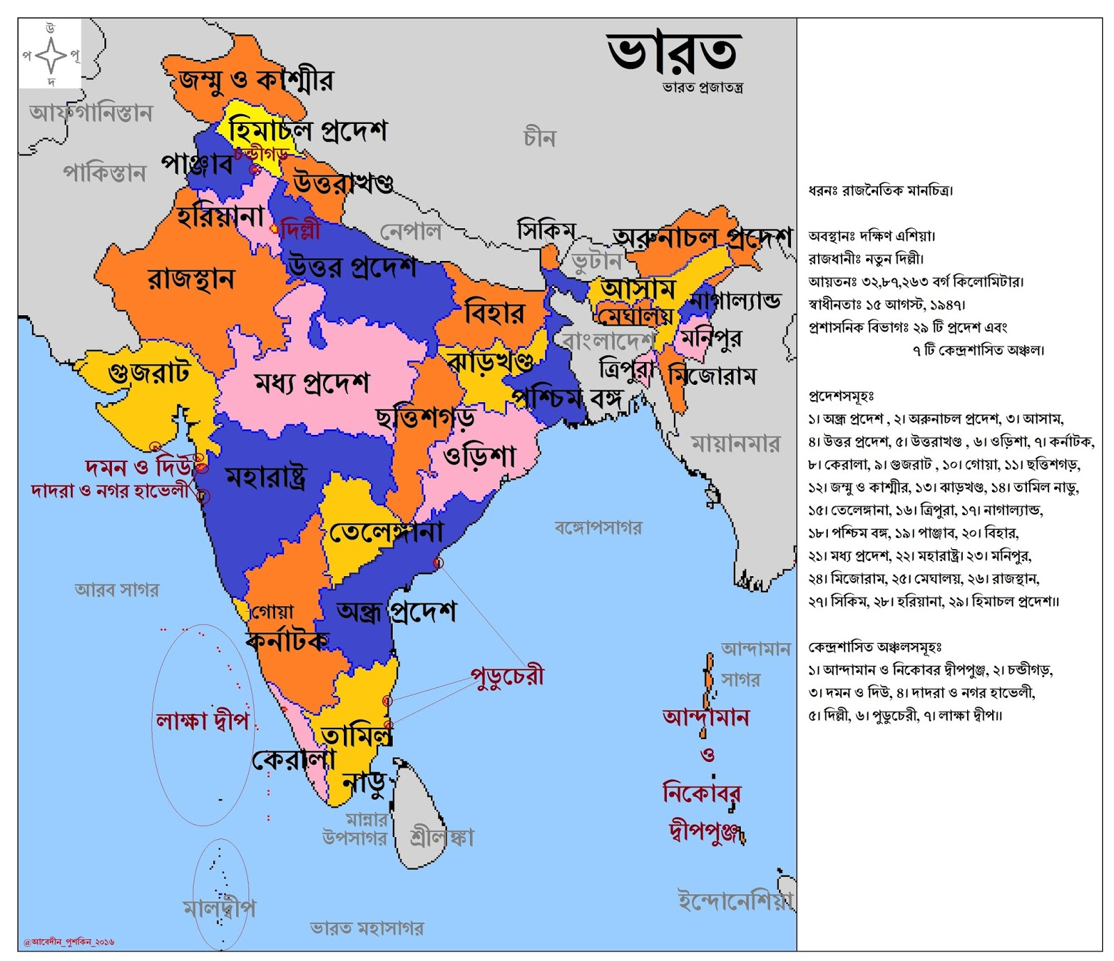 HSC Geography 8th week Assignment Answer 2022