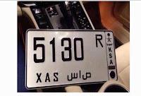 لوحات المرور السعودية