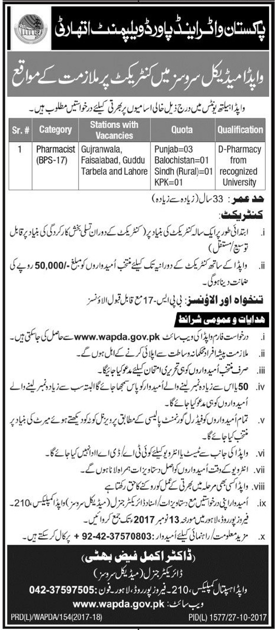 Wapda Medical Services Pakistan Jobs Oct 2017